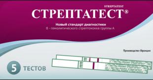 Экспресс-тест «Стрептатест»