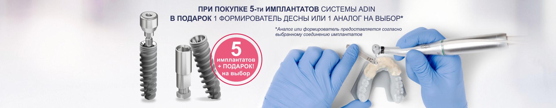 буковинський центр имплантации суставов в украине
