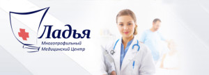 "Медицинский центр ""ЛАДЬЯ"""