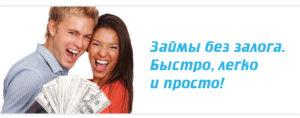 Кредиты без залога наличными и на карту