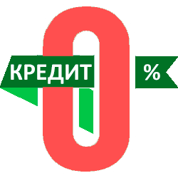 Кредит без процентов