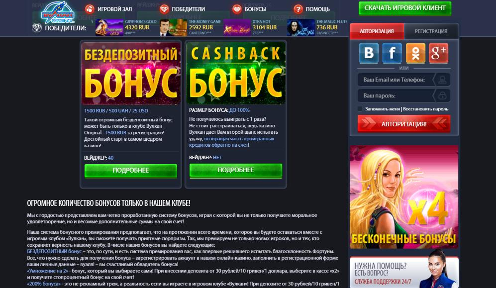 casino vulcan club с бонусом за регистрацию