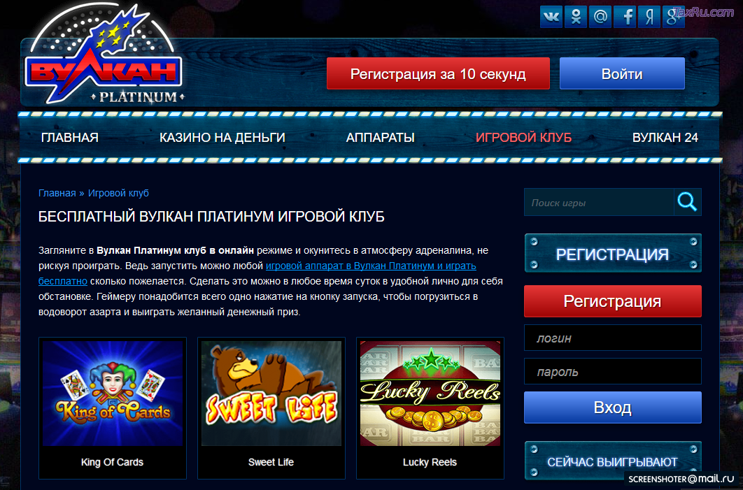 вулкан платинум игровые автоматы онлайн